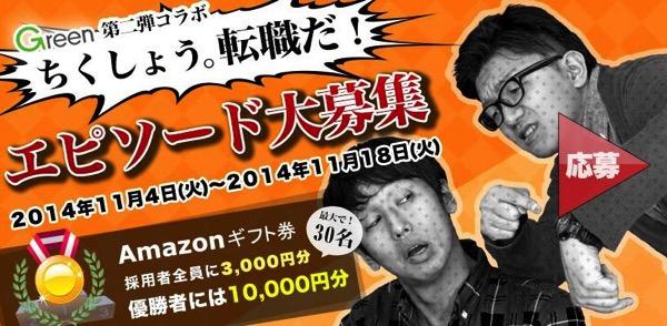 141106_cchikushou2_episode_boshuu_01.jpg