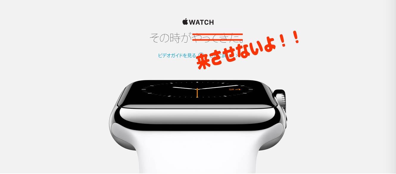 wont-buy-applewatch_top