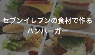 セブンイレブンの食材で作るハンバーガーが楽しい