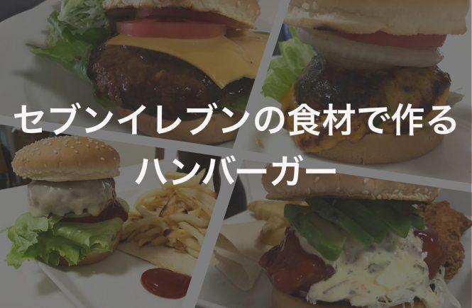 7-11-hamburger